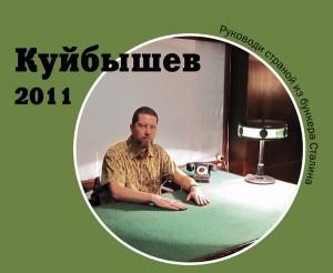 Куйбышев-2011 ждёт тебя!